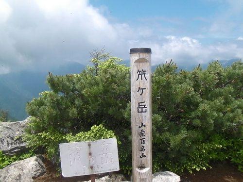 笊岳山頂.jpg