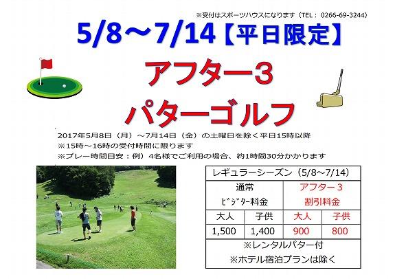 【POP】アフター3パターゴルフ_1.jpg