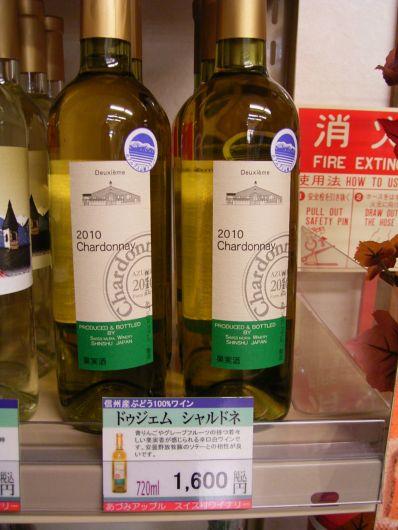 おすすめシャルドネワイン 30.jpg