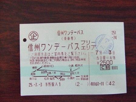 お な 切符 得 jr