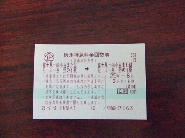 信州特急料金回数券.JPG