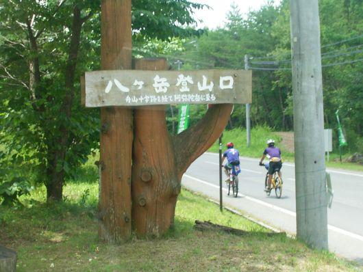 八ヶ岳登山口.jpg