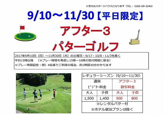 0910【POP】アフター3パターゴルフ.jpg