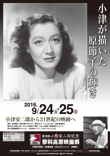 1.160902小津映画祭.jpg
