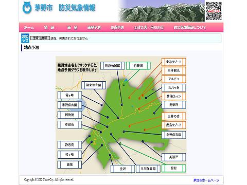 1.17-09-3茅野市防災情報.png