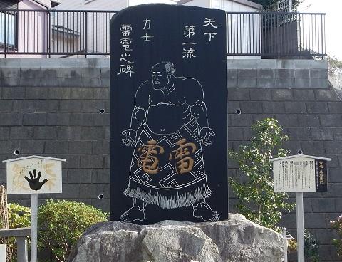 1.200201雷電顕彰碑.jpg