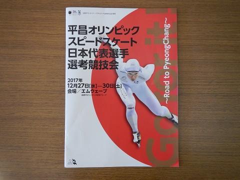 180102 1.小平奈緒b.jpg