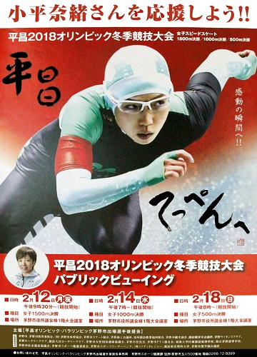 180102小平奈緒選手C2.JPG