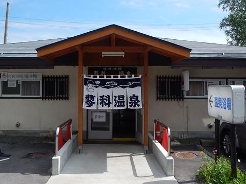 2-1.蓼科温泉共同浴場.jpg