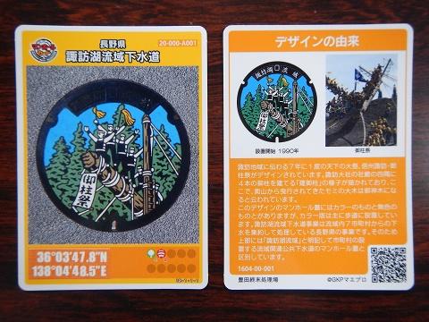2.160902マンホールカード.JPG