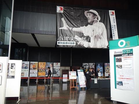 2.160902小津映画祭.JPG