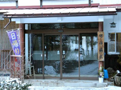 3.明治温泉旅館.JPG