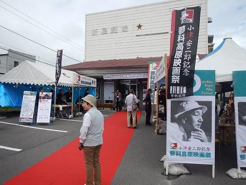 3.160902小津映画祭.JPG