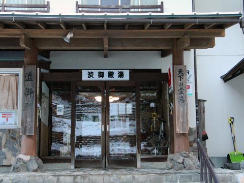 5.渋御殿湯.JPG