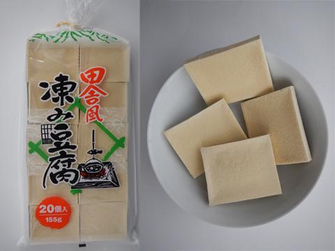6.凍み豆腐b .jpg