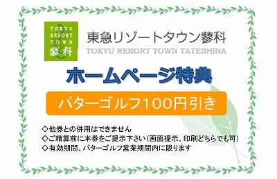 WEB特典パターゴルフ100円引.jpg