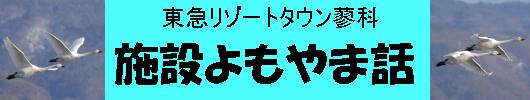 YOMOYAMABANASHI.jpg