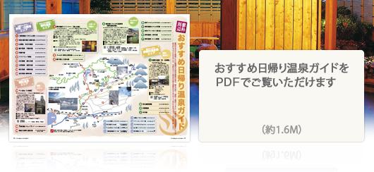 spa_guide_img01.jpg