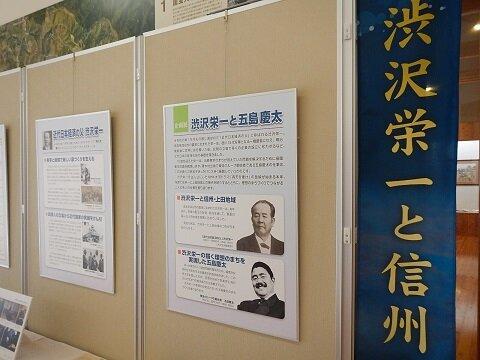 1a.210302未来創造館展示.JPG