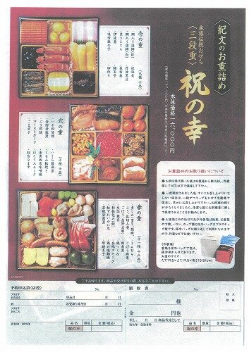 おせち2_page-0001.jpg