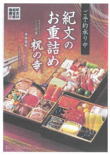 おせち1_page-0001.jpg