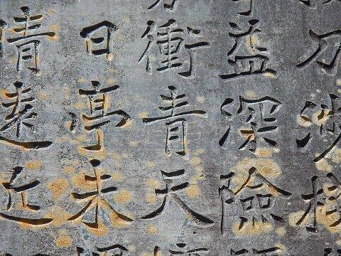 2b.210302石碑拡大.JPG