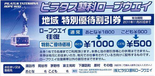 ピラタス蓼科ロープウェイ地域特別優待割引券.JPG