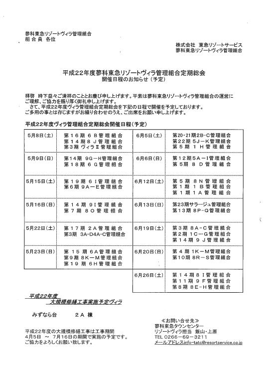 H22TEIKISOUKAI530.jpg